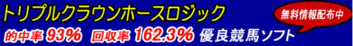 トリプルクラウンホースロジック2・1.PNG