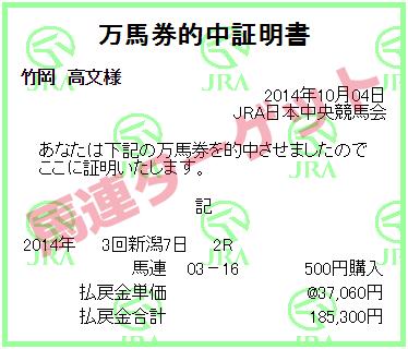 馬連ターゲット・証明書185300円.PNG